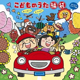 こどものうた 福袋〜歌って遊んで笑っちゃおう!〈みんなでドライブ編〉/子供向け[CD]【返品種別A】