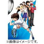 【送料無料】キャプテン翼 DVD SET 〜小学生編 上巻〜<スペシャルプライス版>/アニメーション[DVD]【返品種別A】