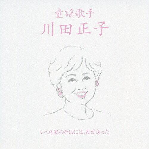 【送料無料】童謡歌手 川田正子 〜いつも私のそばには、歌があった〜/川田正子[CD]【返品種別A】