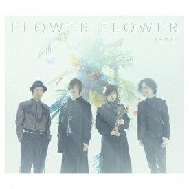 【送料無料】[限定盤]ターゲット(初回生産限定盤)/FLOWER FLOWER[CD+Blu-ray]【返品種別A】