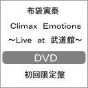 【送料無料】[枚数限定][限定版][先着特典付き]Climax Emotions 〜Live at 武道館〜(初回限定盤)/布袋寅泰[DVD]【返品種別A】