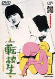【送料無料】転校生/小林聡美[DVD]【返品種別A】