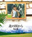 【送料無料】北の国から 84 夏 Blu-ray/田中邦衛[Blu-ray]【返品種別A】