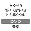 【送料無料】THE ANTHEM in BUDOKAN/AK-69[DVD]【返品種別A】