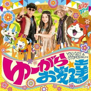 ゆーがらお友達(DVD付)/キング・クリームソーダ[CD+DVD]【返品種別A】