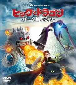 【送料無料】ヒックとドラゴン〜バーク島を守れ!〜 バリューパック/アニメーション[DVD]【返品種別A】