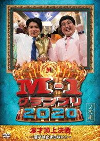 【送料無料】[先着特典付/初回仕様]M-1グランプリ2020〜漫才は止まらない!〜/お笑い[DVD]【返品種別A】