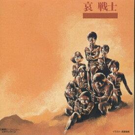 機動戦士ガンダム/哀戦士/サントラ[CD]【返品種別A】