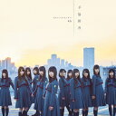 不協和音(TYPE-D)/欅坂46[CD+DVD]【返品種別A】