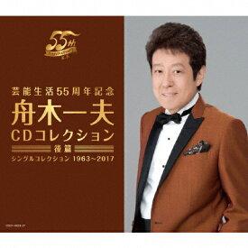 【送料無料】芸能生活55周年記念 舟木一夫CDコレクション 後篇/舟木一夫[CD]【返品種別A】