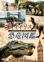 イギリス恐竜図鑑/子供向け[DVD]【返品種別A】