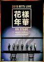 【送料無料】2015 BTS LIVE<花様年華 on stage>〜Japan Edition〜at YOKOHAMA ARENA【DVD】/防弾少年団[DV...