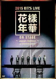 【送料無料】2015 BTS LIVE<花様年華 on stage>〜Japan Edition〜at YOKOHAMA ARENA【DVD】/BTS (防弾少年団)[DVD]【返品種別A】