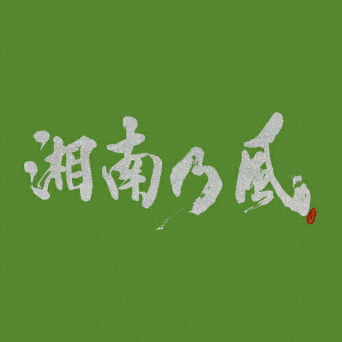 【送料無料】[枚数限定][限定盤]湘南乃風 〜一五一会〜(初回盤)/湘南乃風[CD+DVD]【返品種別A】