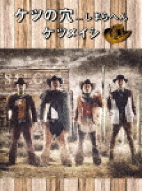 【送料無料】ケツの穴 ...しまらへん(DVD)/ケツメイシ[DVD]【返品種別A】