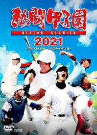 【送料無料】熱闘甲子園 2021 〜第103回大会 46試合完全収録〜/野球[DVD]【返品種別A】
