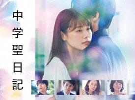 【送料無料】中学聖日記 Blu-ray BOX/有村架純[Blu-ray]【返品種別A】