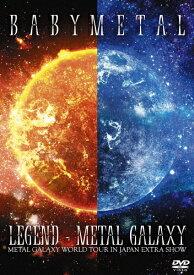 【送料無料】LEGEND - METAL GALAXY(METAL GALAXY WORLD TOUR IN JAPAN EXTRA SHOW)/BABYMETAL[DVD]【返品種別A】