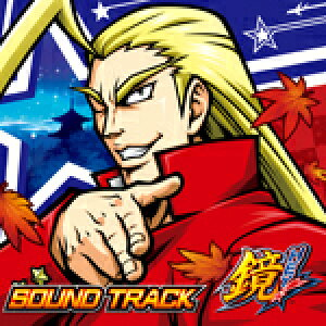 HEY!鏡 サウンドトラック/ゲーム・ミュージック[CD]【返品種別A】