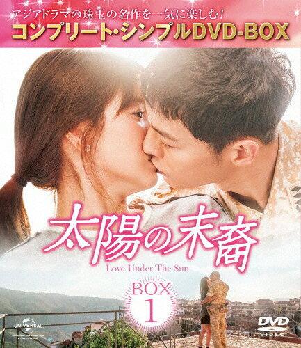 【送料無料】[期間限定][限定版]太陽の末裔 Love Under The Sun BOX1<コンプリート・シンプルDVD-BOX5,000円シリーズ>【期間限定生産】/ソン・ジュンギ[DVD]【返品種別A】