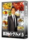 【送料無料】孤独のグルメ Season5 DVD BOX/松重豊[DVD]【返品種別A】