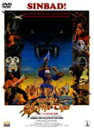 シンドバッド虎の目大冒険/パトリック・ウェイン[DVD]【返品種別A】