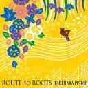 【送料無料】ROUTE to ROOTS/竹原ピストル[CD]【返品種別A】