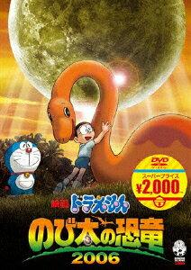 映画ドラえもんのび太の恐竜2006【映画ドラえもんスーパープライス商品】|アニメーション|PCBE-54256
