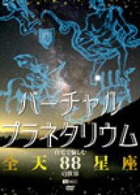【送料無料】バーチャル・プラネタリウム 自宅で愉しむ「全天88星座」の世界/教養[DVD]【返品種別A】