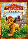 【送料無料】ライオン・ガード/最強のチーム DVD/アニメーション[DVD]【返品種別A】