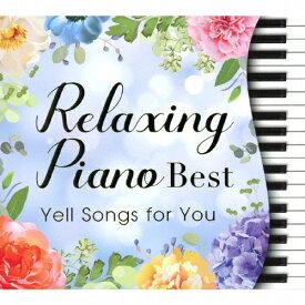 リラクシング・ピアノ〜ベスト 君に贈る応援歌/広橋真紀子[CD]【返品種別A】