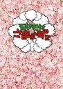 【送料無料】モヤモヤさまぁ〜ず2 DVD-BOX(VOL.24、VOL.25)/さまぁ〜ず[DVD]【返品種別A】