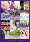 【送料無料】ALL MV COLLECTION〜あの時の彼女たち〜(Blu-ray4枚組)【Blu-ray】/乃木坂46[Blu-ray]【返品種別A】