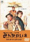【送料無料】みんなのいえ スタンダード・エディション/唐沢寿明[DVD]【返品種別A】