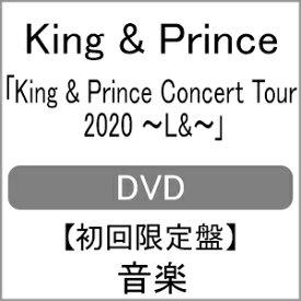 【送料無料】[枚数限定][限定版]King & Prince CONCERT TOUR 2020 〜L&〜(初回限定盤)【DVD】/King & Prince[DVD]【返品種別A】