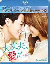 【送料無料】[期間限定][限定版]大丈夫、愛だ BD-BOX2<コンプリート・シンプルBD-BOX6,000円シリーズ>【期間限定生産】/チョ・インソン[Blu-ray]【返品種別A】