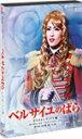 【送料無料】ベルサイユのばら -オスカルとアンドレ編-/宝塚歌劇団雪組[DVD]【返品種別A】