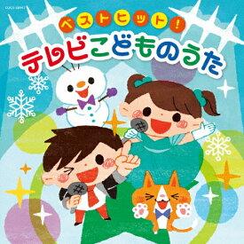 ベストヒット!テレビこどものうた/子供向け[CD]【返品種別A】