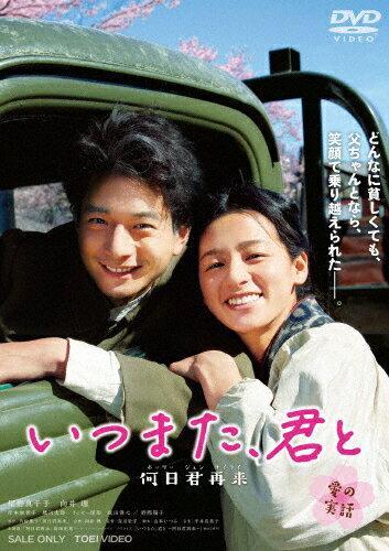 【送料無料】いつまた、君と -何日君再来-/尾野真千子,向井理[DVD]【返品種別A】