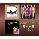 【送料無料】GOLDEN☆BEST 荒木一郎&フレンズ/荒木一郎[Blu-specCD2]【返品種別A】