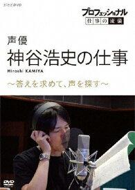 【送料無料】プロフェッショナル 仕事の流儀 声優・神谷浩史の仕事 答えを求めて、声を探す/神谷浩史[DVD]【返品種別A】