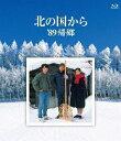 【送料無料】北の国から 89 帰郷 Blu-ray/田中邦衛[Blu-ray]【返品種別A】
