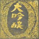 【送料無料】大吟醸/中島みゆき[CD]【返品種別A】
