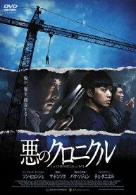 【送料無料】悪のクロニクル/ソン・ヒョンジュ[DVD]【返品種別A】