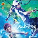 ミュージカル『テニスの王子様』3rd season 青学 vs 四天宝寺/演劇・ミュージカル[CD]【返品種別A】