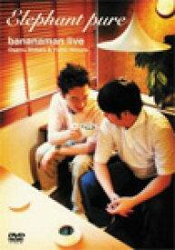 【送料無料】bananaman live Elephant pure/バナナマン[DVD]【返品種別A】
