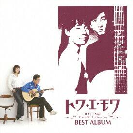 トワ・エ・モワ ベストアルバム 〜デビュー45周年Single Collection & Covers〜/トワ・エ・モワ[CD]【返品種別A】