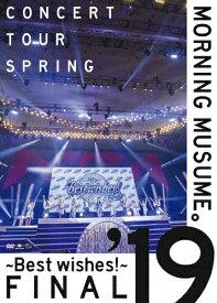 【送料無料】モーニング娘。'19コンサートツアー春 〜BEST WISHES!〜FINAL【DVD】/モーニング娘。'19[DVD]【返品種別A】