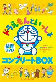 【送料無料】はじめての知育DVDシリーズ ドラえもんといっしょ コンプリートBOX/子供向け[DVD]【返品種別A】