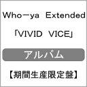 [期間限定][限定盤]VIVID VICE(期間生産限定盤)/Who-ya Extended[CD+DVD]【返品種別A】
